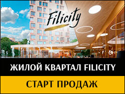 ЖК бизнес-класса «Фили Сити». От 160 000 руб/м² Стартовые цены! 3 минуты от метро Фили